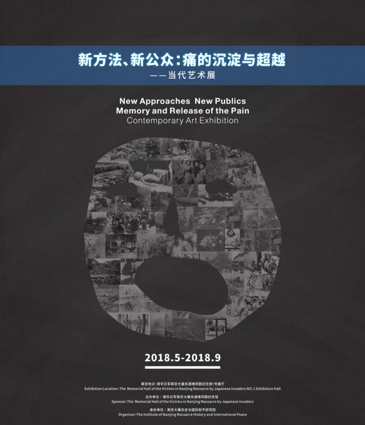 Exhibitions | The Memorial Hall of the Victims in Nanjing